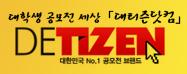대한민국 no.1 공모전 브랜드