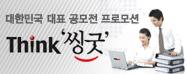 대한민국 대표 공모전 프로모션