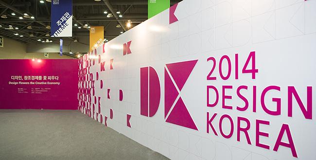 <디자인코리아2014> 리뷰, 디자인 트렌드와 미래를 확인하다 - 이미지