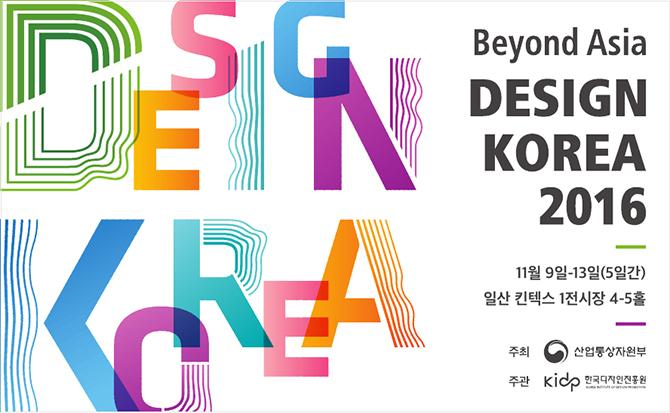 'DK2016' 디자인 한류의 장(場) 열..