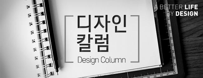 디자인을 진정한 기업의 무기로 삼으..