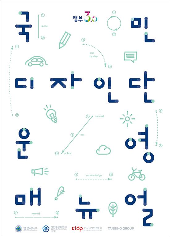 국민디자인단 운영메뉴얼