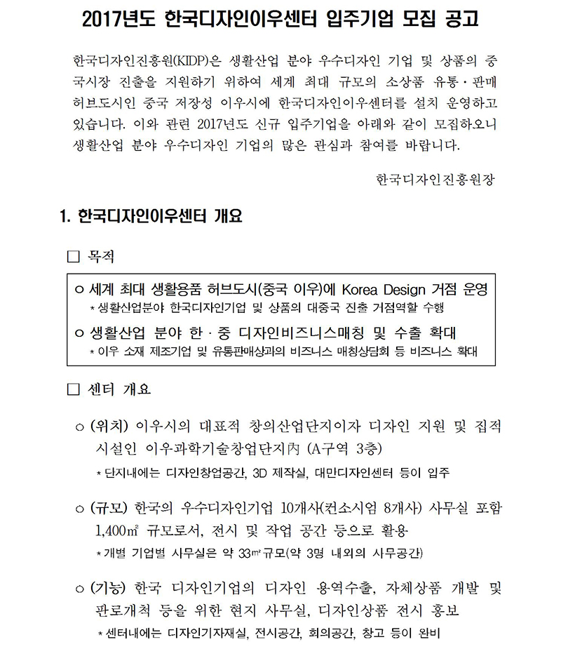 [한국디자인진흥원] 2017년도 한국디자인이우센터 입주기업 모집 공고