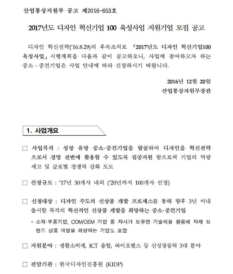[한국디자인진흥원]2017년도 디자인 혁신기업 100 육성사업 지원기업 모집 공고