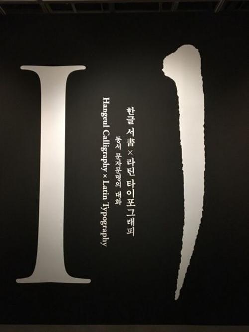 한글 서 書 x 라틴 타이포그래피 : 동서 문자문명의 대화