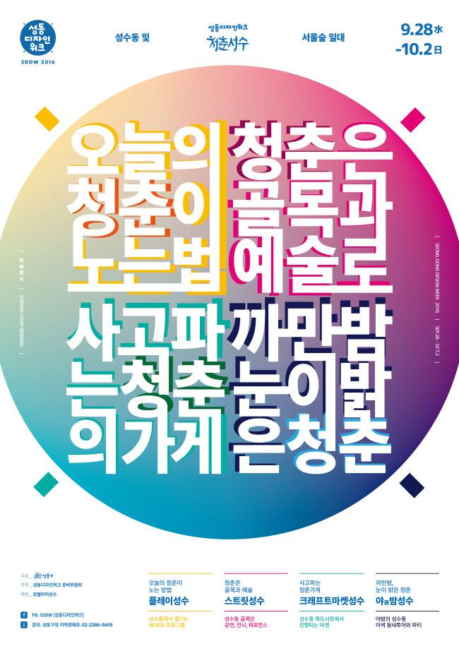 2016 성동 디자인 위크