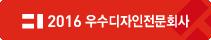 2016우수디자인전문회사 도록