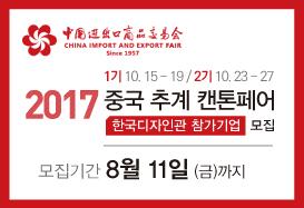 2017 중국 추계 캔톤페어 한국디자인관 참가기업 모집공고