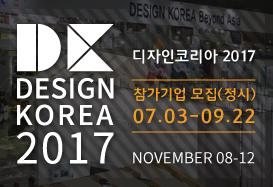 디자인코리아 2017 제3차 참가기업 모집공고