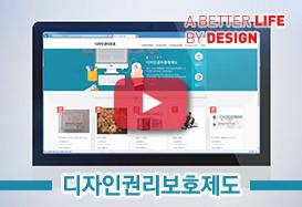 디자인권리보호제도