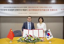 광저우 한국디자인센터 설립 기대