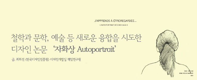5dfd08d4762 한국에서는 매년 디자인 관련 석·박사 학위 논문들이 1천여 개 이상 쏟아져 나온다. 대한민국 인구 5천만 명을 기준으로 했을 때  인구비례로 따져보자면, ...