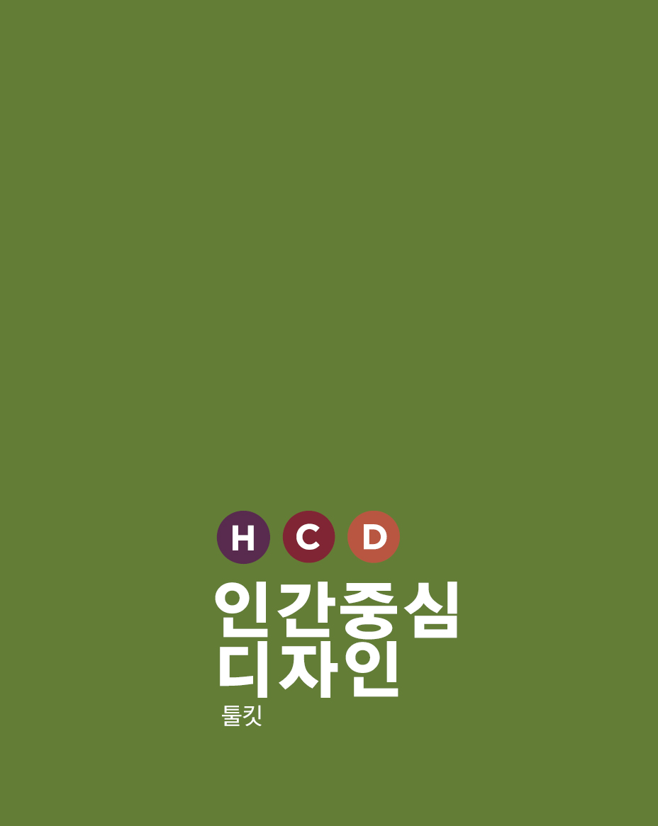 IDEO Human Centered Design Toolkit Korean Version Cover