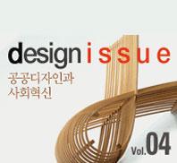 공공디자인과 사회혁신 (Vol.04 - 2007.07)