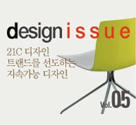 21C 디자인트렌드를 선도하는 지속가능 디자인 (Vol.05 - 2007.10)