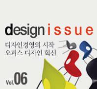 오피스 디자인 혁신의 중요성 (Vol.06 - 2007.12)