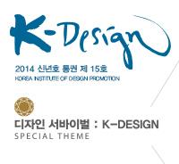 디자인 서바이벌 : K-DESIGN (vol. 15 - 2014 신년호)
