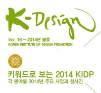 키워드로 보는 2014 KIDP (vol. 16 - 2014년 봄호)