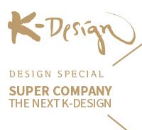 한국디자인진흥원 계간지 <K-DESIGN> (2015년 신년호)