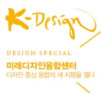 한국디자인진흥원 계간지 <K-DESIGN> (2015년 봄호)