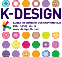 디자인, 인문학, 기술과 과학 그리고 융합을 말하다. (vol. 12 - 2013. spring )
