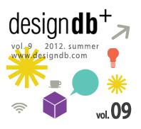 서비스, 디자인을 입다 (vol.9 - 2012. summer)