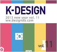 세계를 사로잡는다. K-DESIGN. (vol. 11 - 2013. new year)