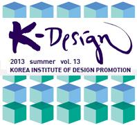 중소기업 동반성장, 디자인과의 동행 (vol. 13 - 2013. summer )