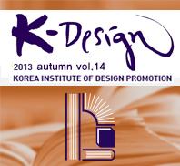 冊, 디자인을 담다  (vol. 14 - 2013. autumn )