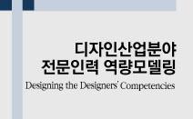 디자인산업분야 전문인력 역량모델링