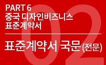 [중국의 디자인비즈니스 표준계약서] 02. 표준계약서 국문(전문)