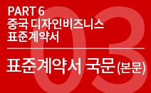 [중국의 디자인비즈니스 표준계약서] 03. 표준계약서 국문(본문)