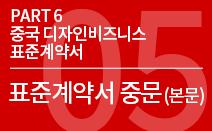 [중국의 디자인비즈니스 표준계약서] 05. 표준계약서 중문(본문)