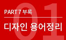 [부록] 01. 디자인 용어정리