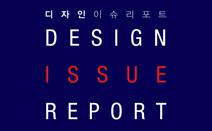 01 새로운 시대, 디자인 산업의 현안과제
