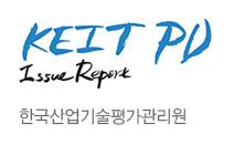 KEIT PD Issue Report _디자인소재 트렌드와 개발 동향