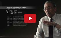 '디자이너 명예의 전당' 헌정자 8인의 인터뷰_민철홍 교수