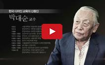 '디자이너 명예의 전당' 헌정자 8인의 인터뷰_박대순 교수