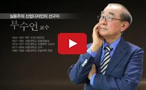 '디자이너 명예의 전당' 헌정자 8인의 인터뷰_부수언 교수