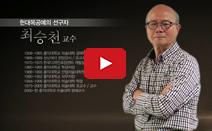 '디자이너 명예의 전당' 헌정자 8인의 인터뷰_최승천 교수