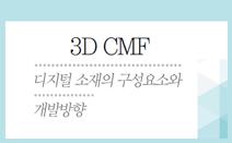 2016디자인트렌드세미나_3D CMF_김선연 수석