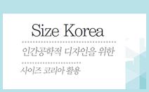 2016디자인트렌드세미나_Size Korea_조창규 대표