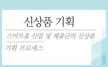 2016디자인트렌드세미나_신상품기획_유병철 대표