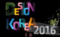 디자인코리아2016 개막식