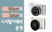 Nikon과 Sakar의 디지털카메라 분쟁