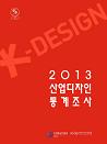 2013 산업디자인통계조사 보고서 (요약본)