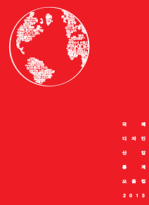 국제 디자인산업 통계 모음집 2013