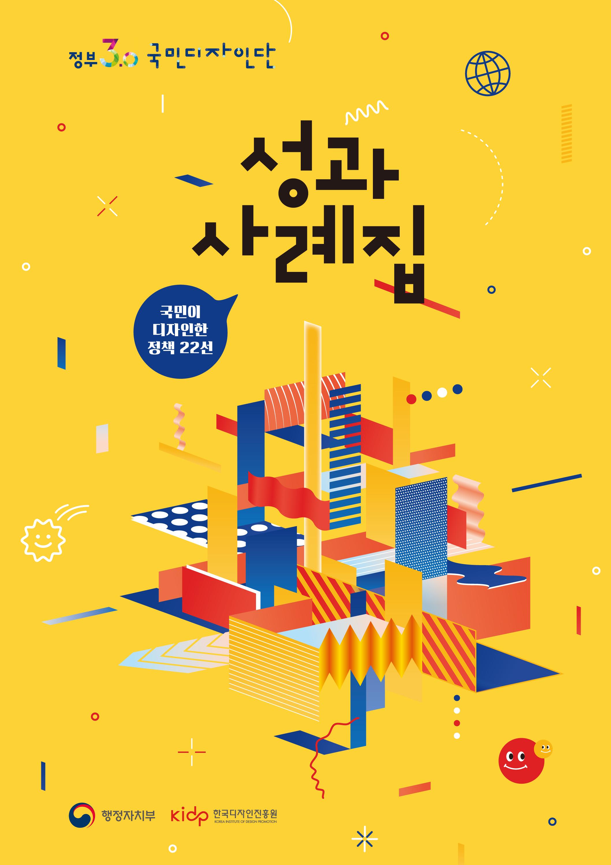 정부3.0 국민디자인단 성과 사례집 - 행정자치부, 한국디자인진흥원
