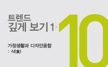 리포트10. 가정생활과 디자인융합_식(食)