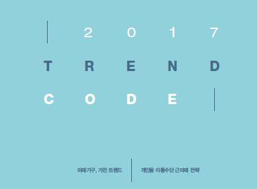 2017 Trend Code